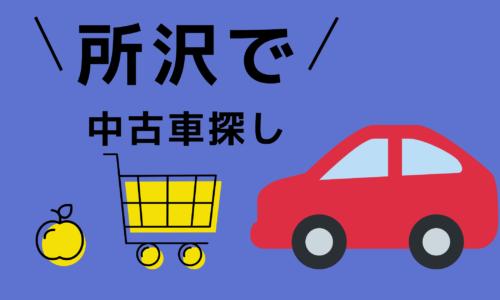 所沢 中古車販売 ラインアップ