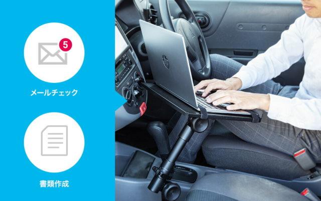 車内テレワーク パソコン