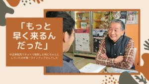 「埼玉で安心してちゃんとした中古車を買えるからもっと早く来ればよかった!」