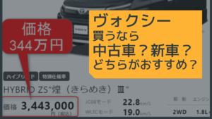 ヴォクシー買うなら中古車?新車?どちらがおすすめ?ヴォクシー新車をローンで買うことを検討している人に知って欲しい本当は損をしている?ローンの話
